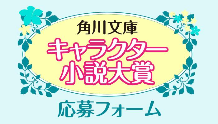 第5回 角川文庫キャラクター小説...